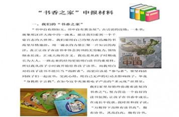 """""""书香之家""""——刘丰铭"""
