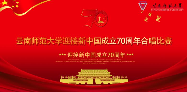 云南师范大学建国70周年合唱比赛