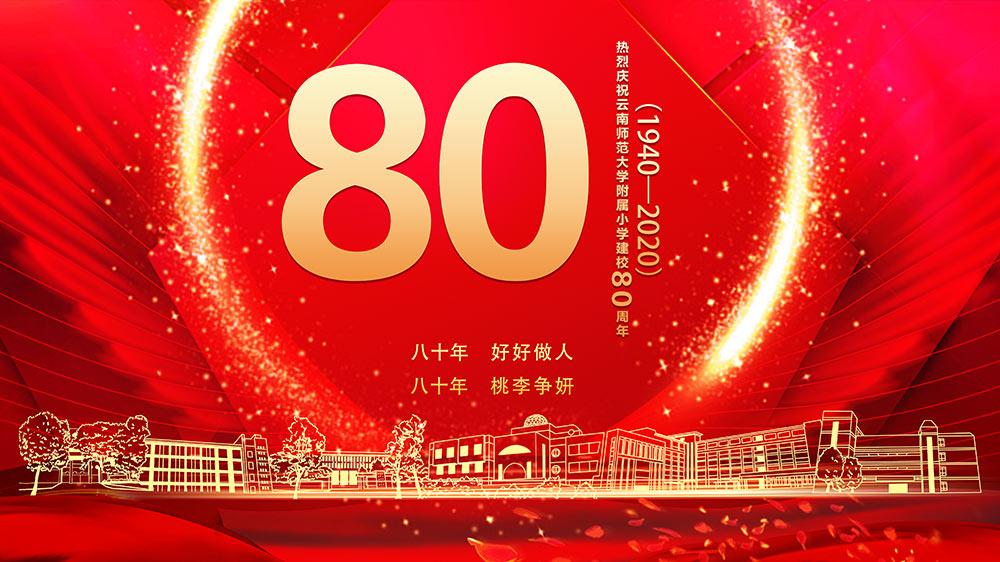 热烈祝贺云南师范大学附属小学建校80周年