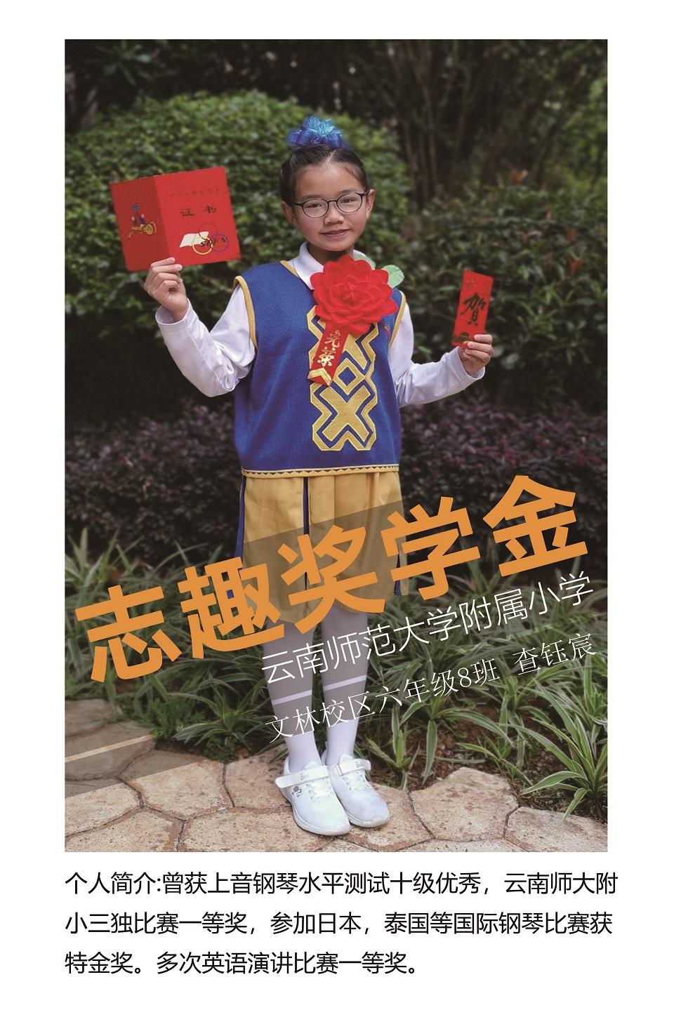 查钰宸获志趣奖学金