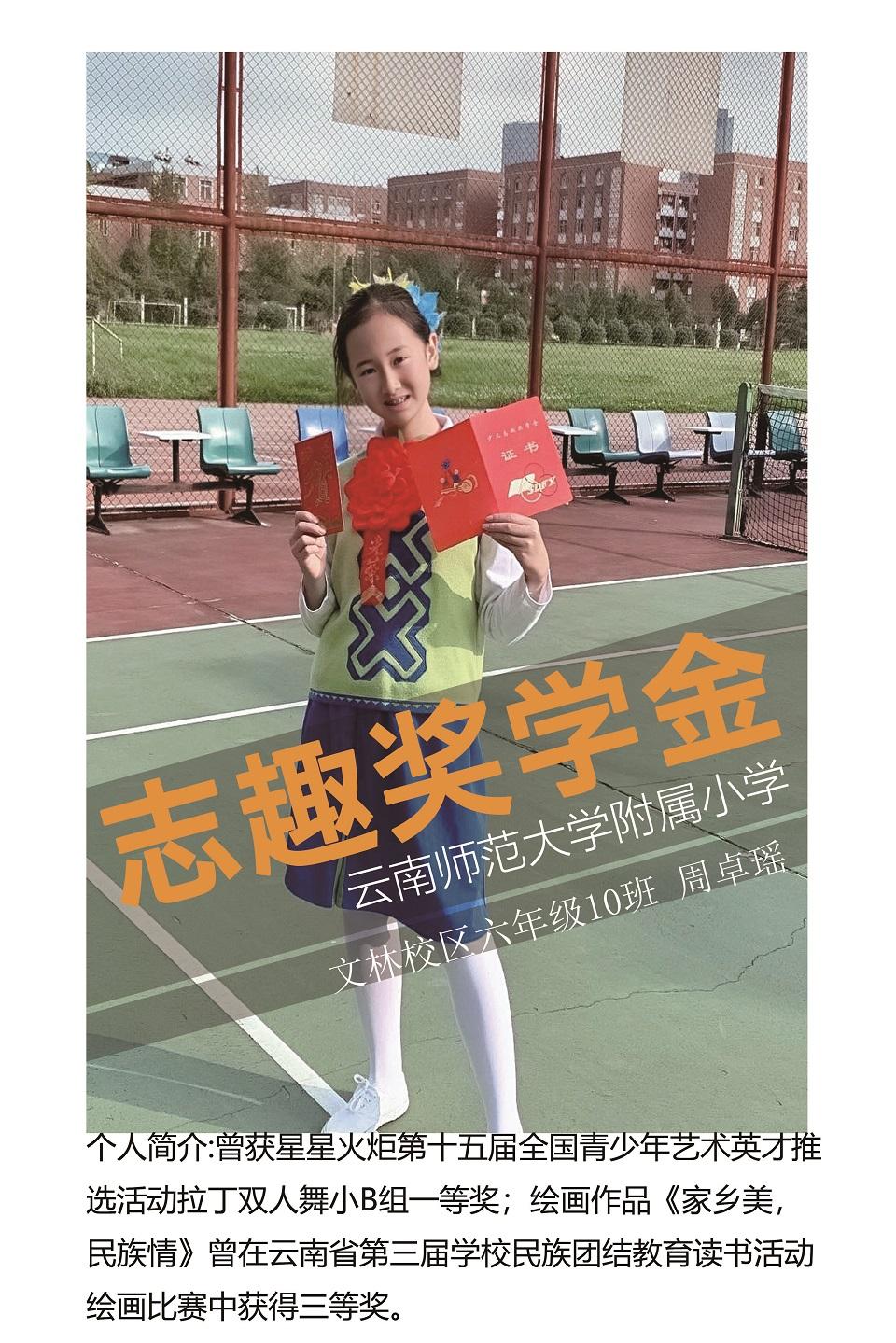 周卓瑶获志趣奖学金