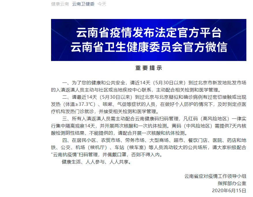 云南省应对疫情指挥部办公室重要提示.png
