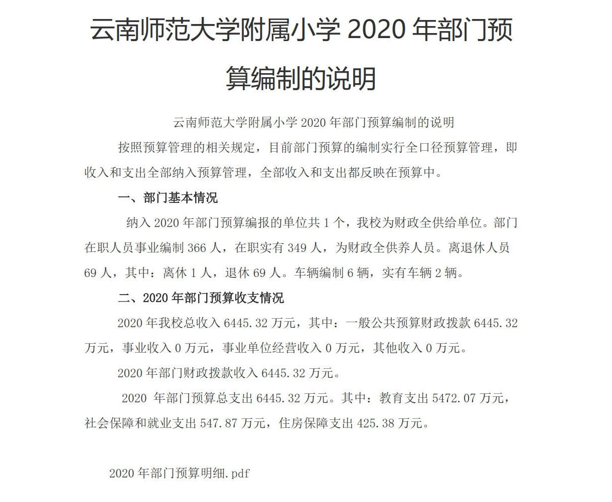 2020年部门预算编制说明_1.jpg