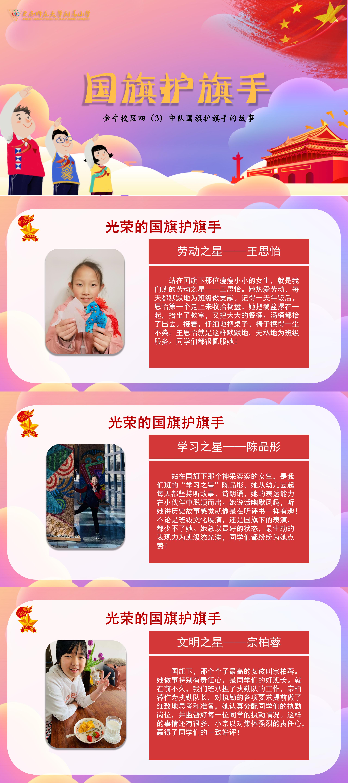 附小金牛四(3)国旗护旗手.png