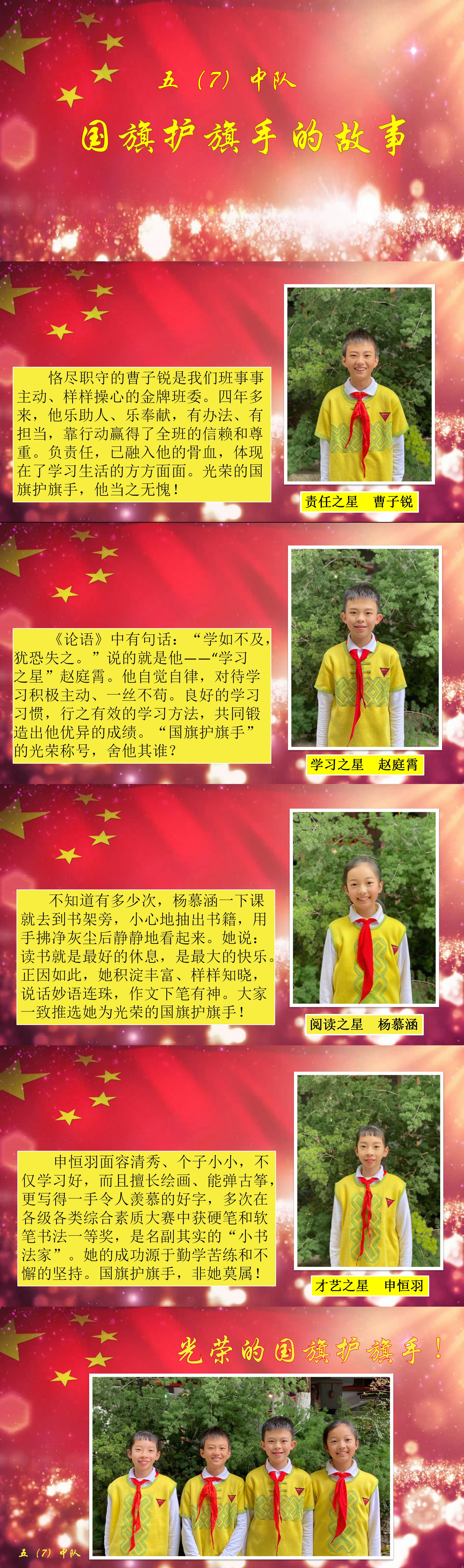五(7)班国旗护旗手 上传.png