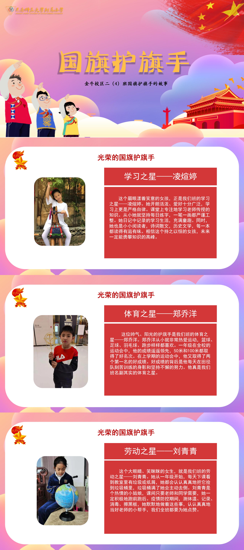 附小金牛二(4)国旗护旗手.png