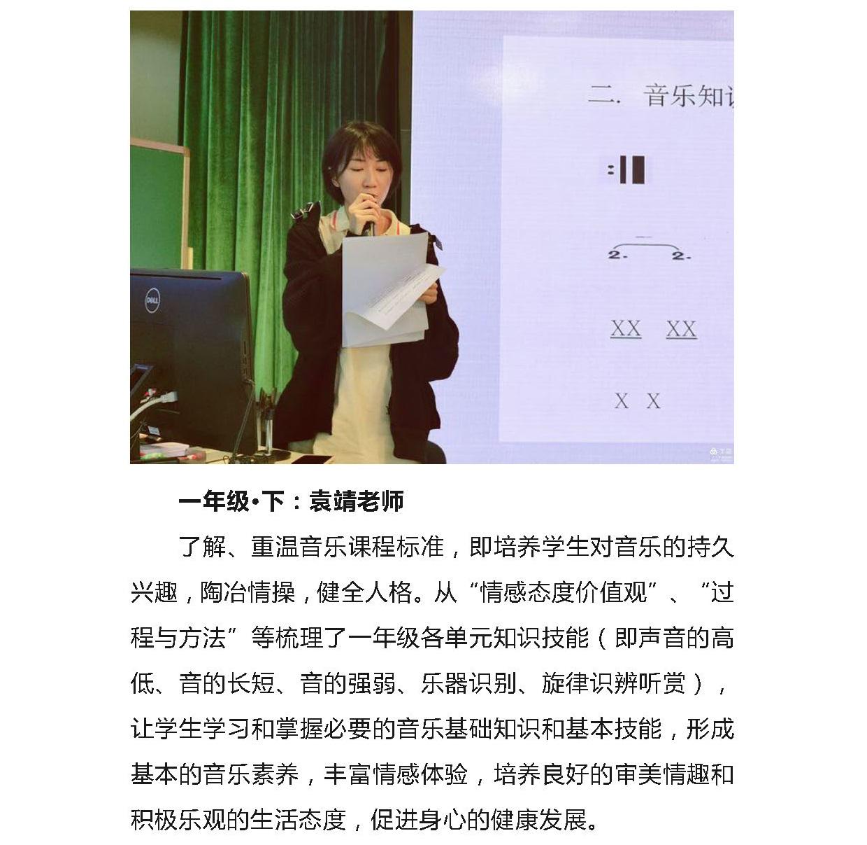 青衿之志·履践致远_页面_05.jpg