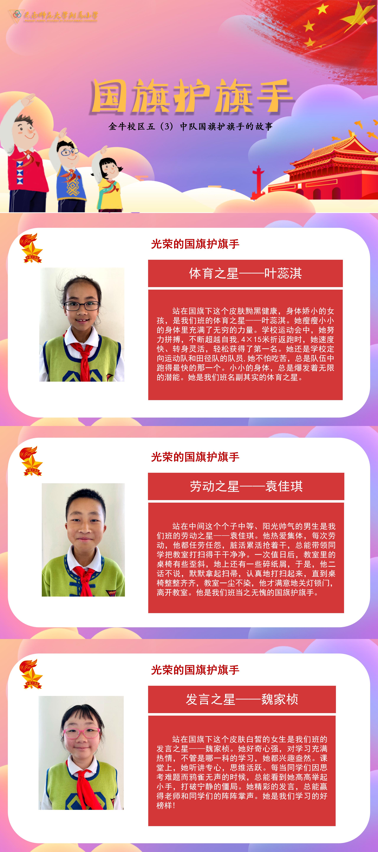 金牛五(3)国旗护旗手.png