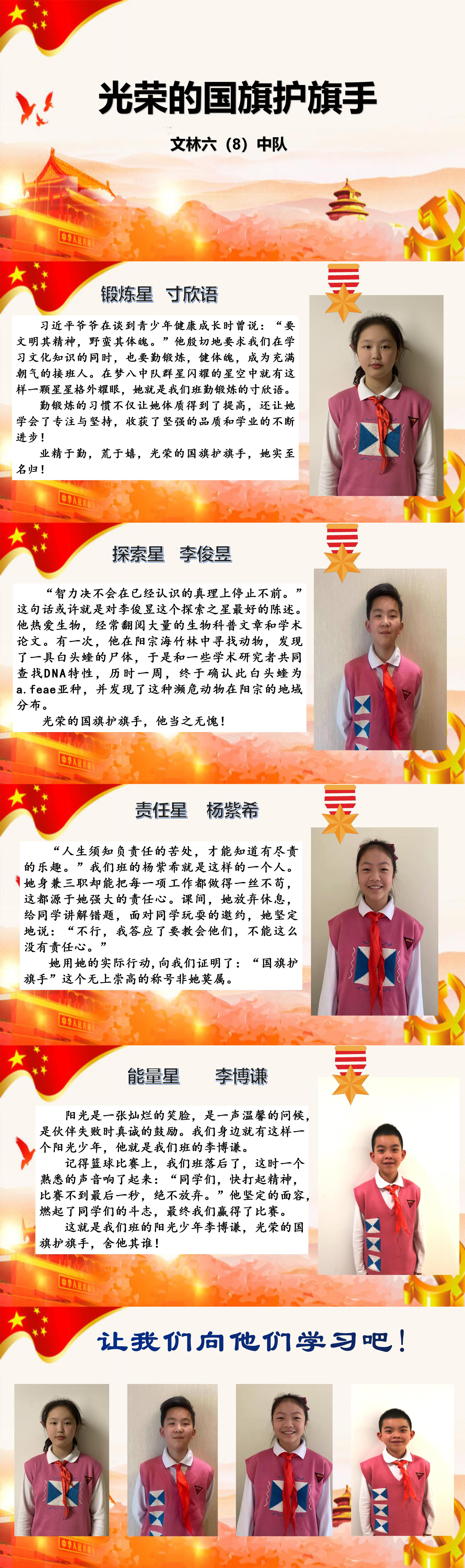 六(8)班国旗护旗手.20210427精简版.png