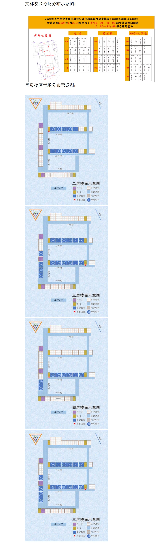 云师大附小公开招聘考场分布示意意图(1).png