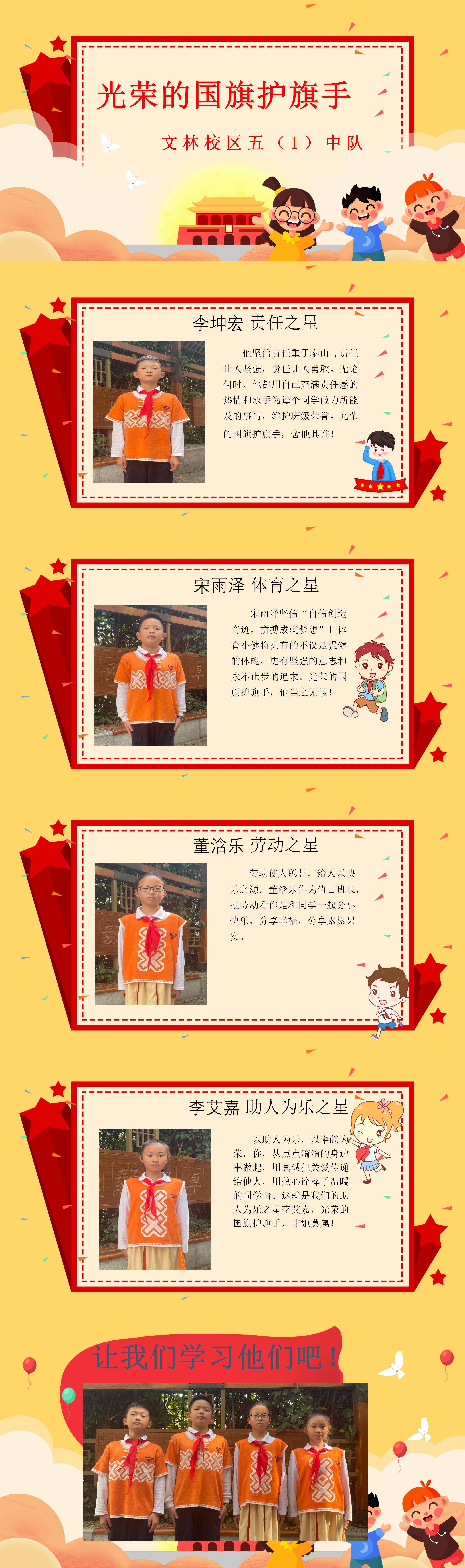 五(1)班国旗护旗手校园网(1).png