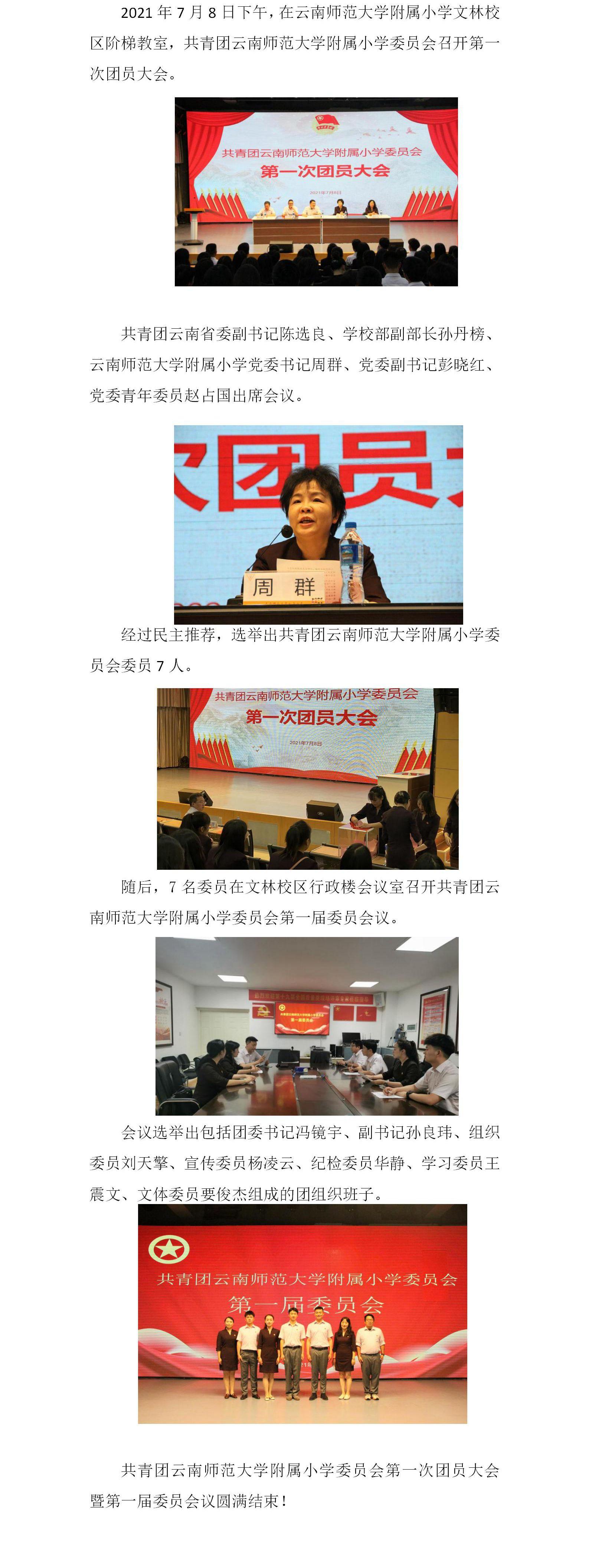共青团云南师范大学附属小学委员会召开第一次团员大会暨第一届委员会议.jpg
