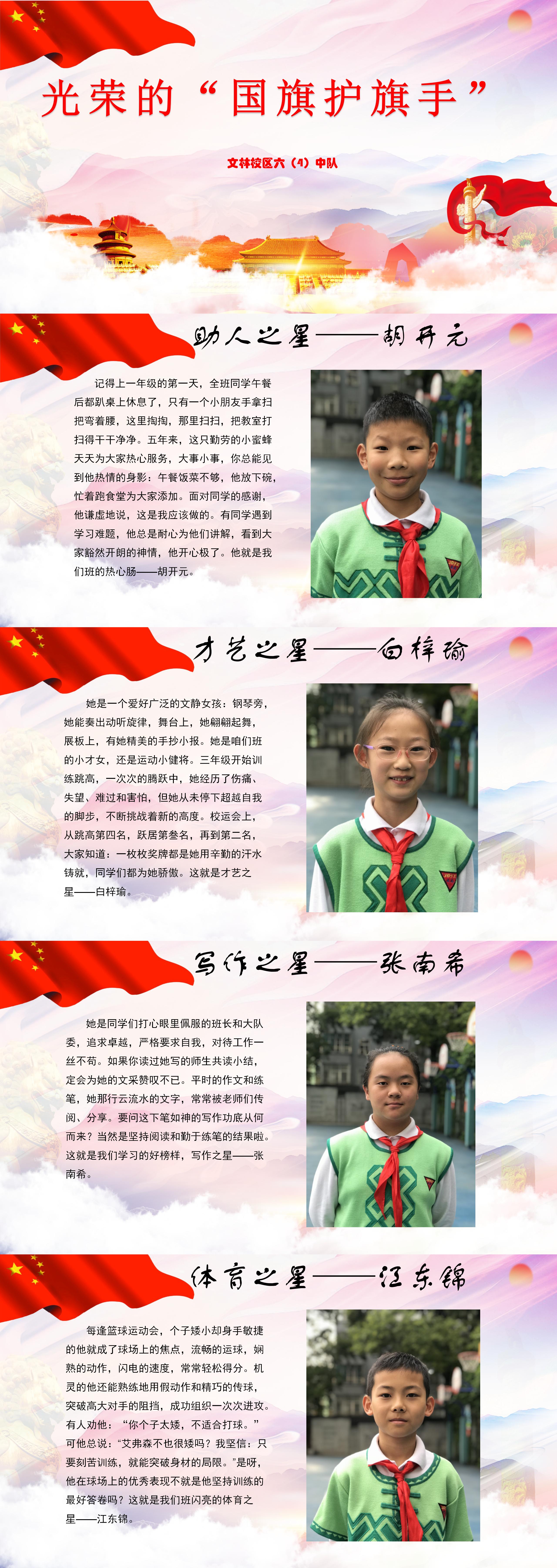 1_国旗护旗手网站上传_01.png
