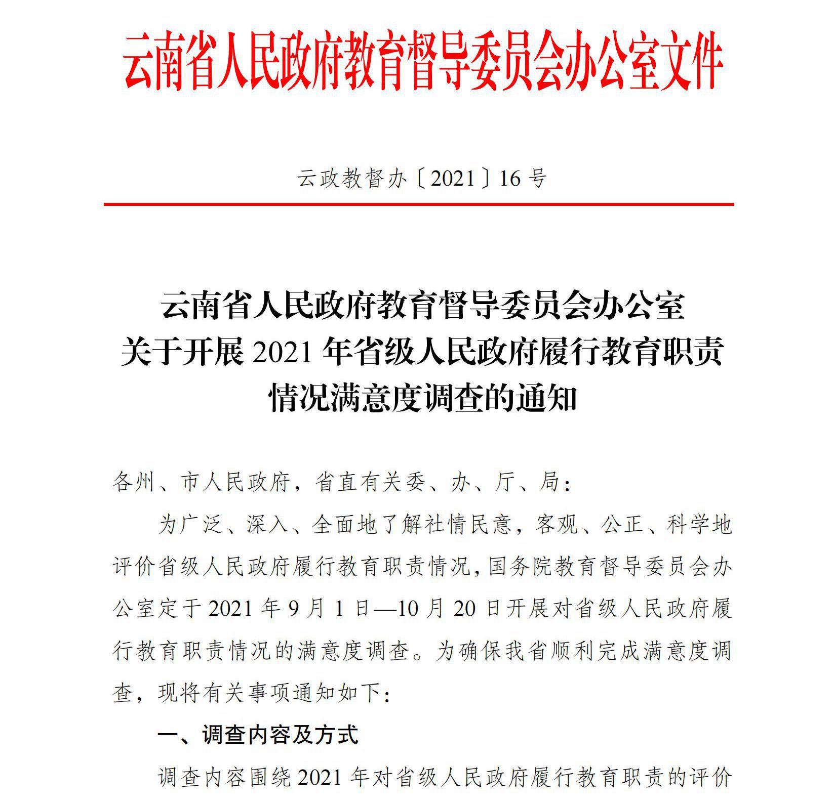 云南省教育督导委员会办公室关于开展2021年省级人民政府履行教育职责情况满意度调查的通知_1_副本.jpg