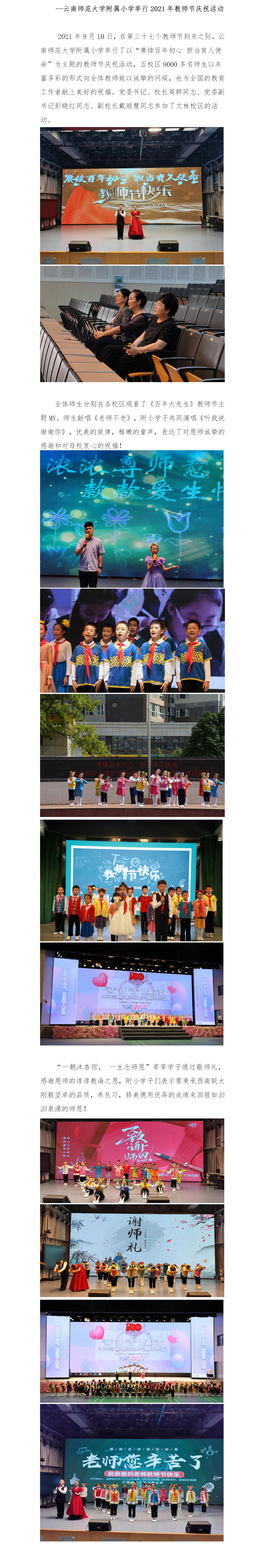 新2021年教师节新闻稿.png