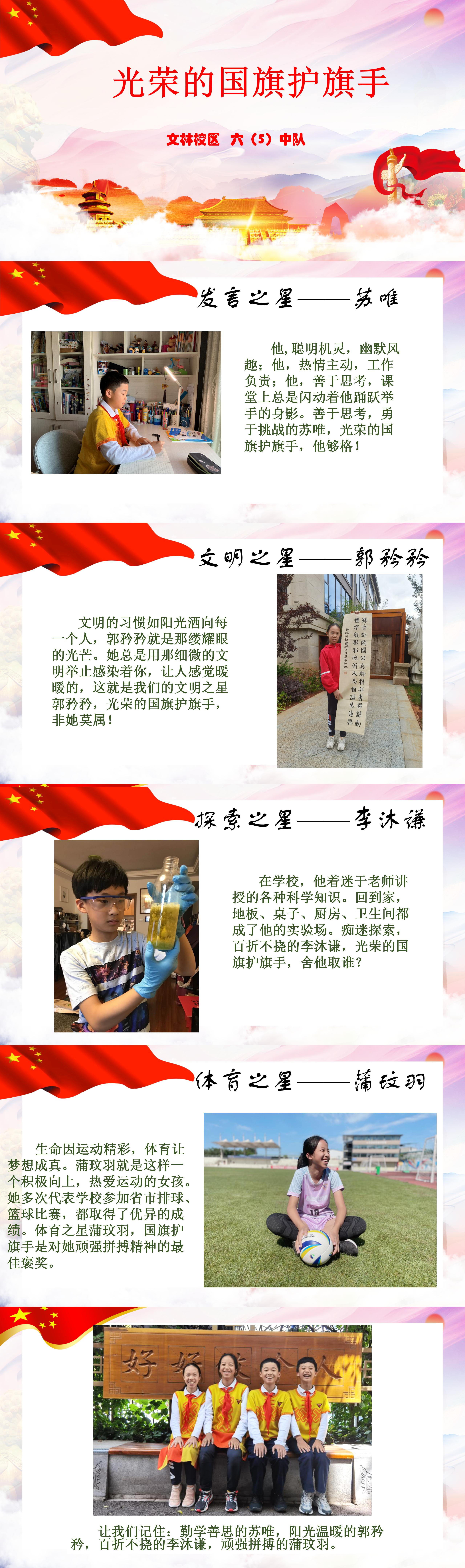 六(5)班国旗护旗手(校园网)_01.png