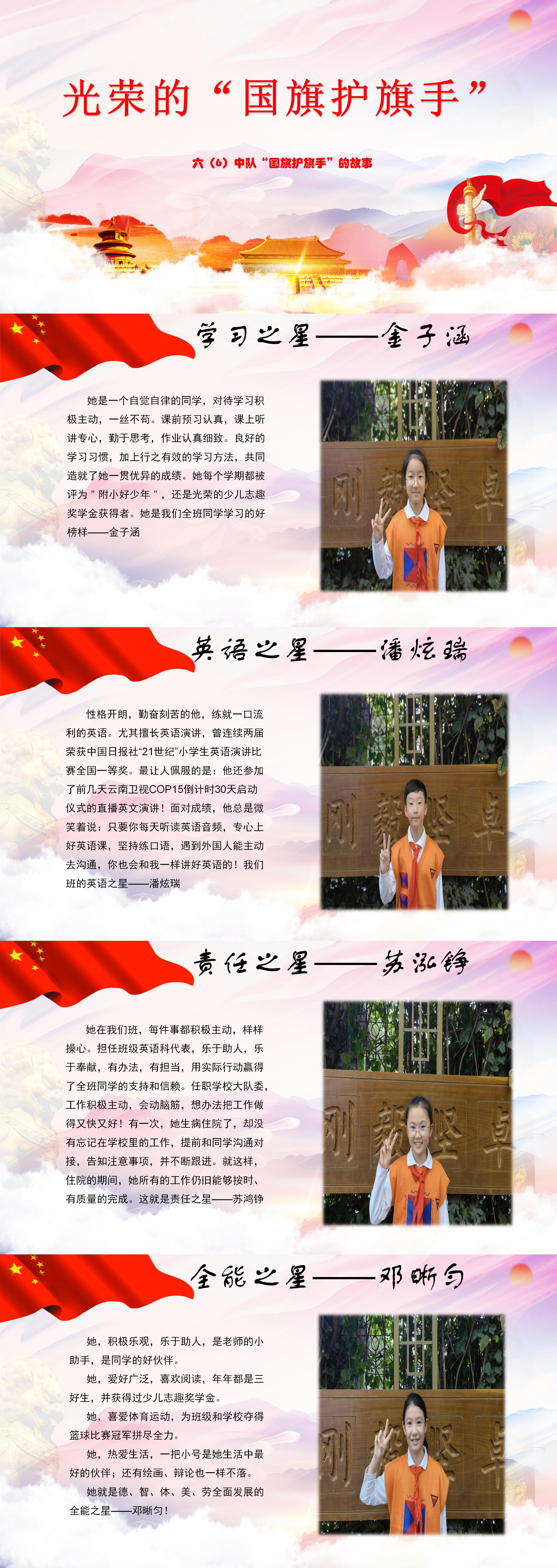 六6班国旗护旗手网站上传_01.png